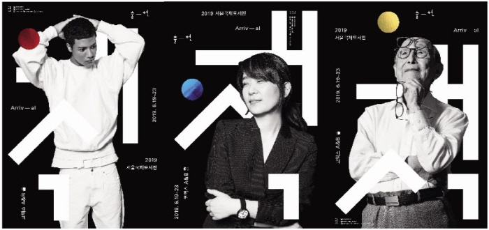 Hungarian Publishers Present latest Korean Translations in Seoul post's picture
